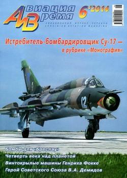 Авиация и время 2014 06 - Коллектив авторов