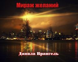 Мираж желаний (СИ) - Врангель Данила Олегович