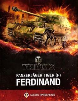 Panzerjager Tiger (P) «Ferdinand» - Бахурин Юрий Алексеевич