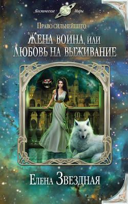 Жена воина, или любовь на выживание (СИ) - Звёздная Елена