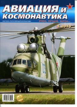 Авиация и космонавтика 2010 05 - Коллектив авторов
