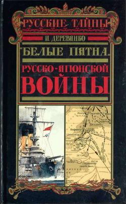«Белые пятна» Русско-японской войны - Деревянко Илья Валерьевич