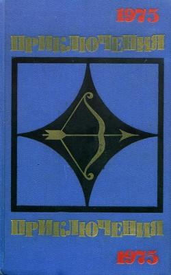Приключения-75 - Сборник Сборник
