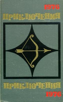 Приключения-76 - Сборник Сборник