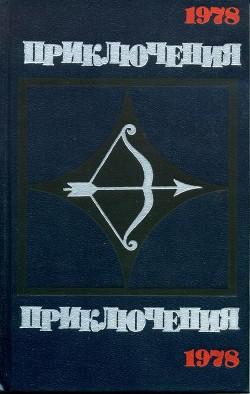 Приключения-78 - Сборник Сборник