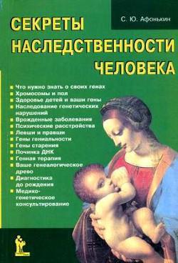 Секреты наследственности человека - Афонькин Сергей Юрьевич