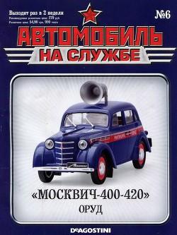 Автомобиль на службе, 2011 № 06 «Москвич-400-420» ОРУД - Коллектив авторов