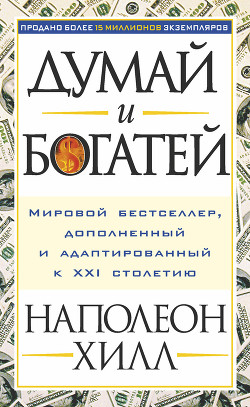 Думай и богатей – 2. Успех через позитивное мышление - Хилл Наполеон