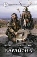Барлиона - Маханенко Василий Михайлович
