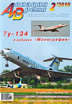 Авиация и время 2010 02 - Коллектив авторов