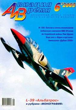 Авиация и время 2005 06 - Коллектив авторов