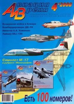 Авиация и время 2008 04 - Коллектив авторов