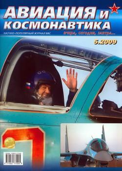 Авиация и космонавтика 2009 05 - Коллектив авторов