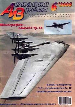 Авиация и время 2008 06 - Коллектив авторов