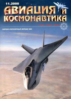 Авиация и космонавтика 2000 11 - Коллектив авторов