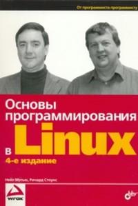 Основы программирования в Linux - Мэтью Нейл