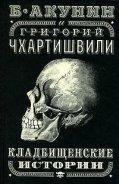Кладбищенские истории - Акунин Борис