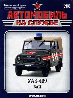Автомобиль на службе, 2011 №08 УАЗ-469 ВАИ - Коллектив авторов