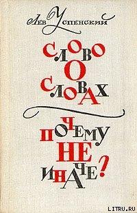 Слово о словах - Успенский Лев Васильевич
