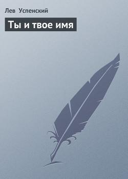 Ты и твое имя - Успенский Лев Васильевич