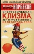 Энергетическая клизма, или Триумф тети Нюры из Простодырово - Норбеков Мирзакарим Санакулович