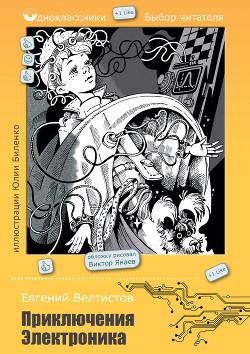 Читать книгу Электроники, Сыроежкины и другие