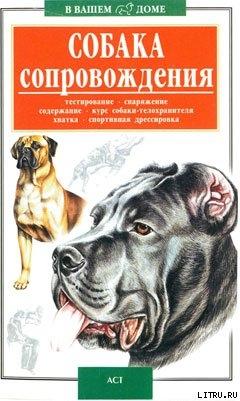 Собака сопровождения - Высоцкий Валерий Борисович