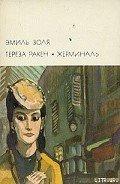Читать книгу Жерминаль