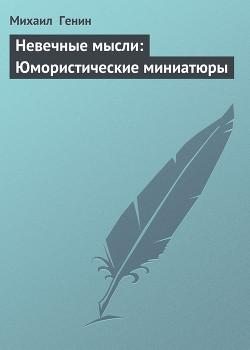 Невечные мысли: Юмористические миниатюры - Генин Михаил
