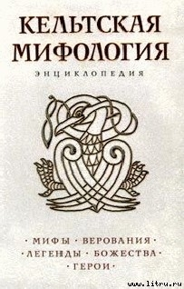 Кельтская мифология - Коллектив авторов