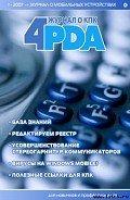 Читать книгу Журнал «4pda» №1 2007 г.