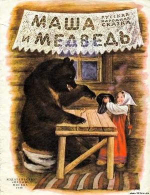 Читать книгу Маша и медведь