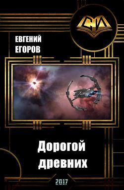 Дорогой древних (Часть 1) (СИ) - Егоров Евгений Алексеевич