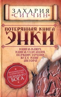Потерянная книга Энки - Ситчин Захария
