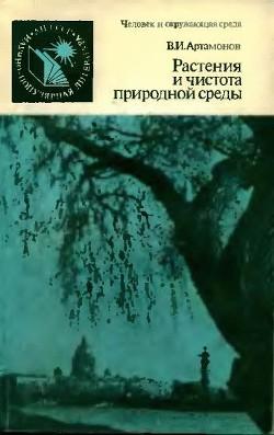 Растения и чистота природной среды - Артамонов Вадим Иванович
