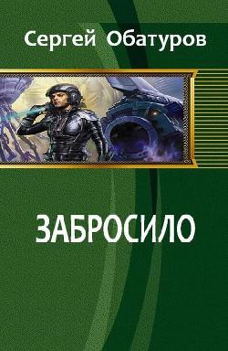 Забросило - Обатуров Сергей Георгиевич