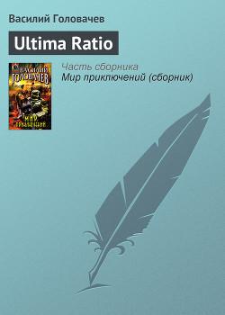 Читать книгу Ultima Ratio
