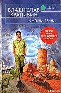 Ампула Грина - Крапивин Владислав Петрович