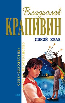 Белый щенок ищет хозяина - Крапивин Владислав Петрович