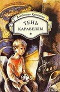Тополиная рубашка - Крапивин Владислав Петрович