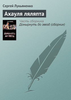 Ахауля ляляпта - Лукьяненко Сергей Васильевич