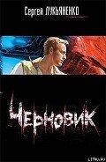 Черновик - Лукьяненко Сергей Васильевич