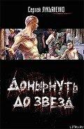 Донырнуть до звезд (Сборник) - Лукьяненко Сергей Васильевич