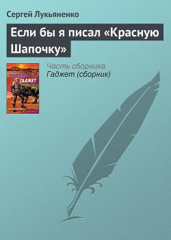 Если бы я писал «Красную Шапочку» - Лукьяненко Сергей Васильевич