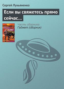 Если вы свяжетесь прямо сейчас... - Лукьяненко Сергей Васильевич