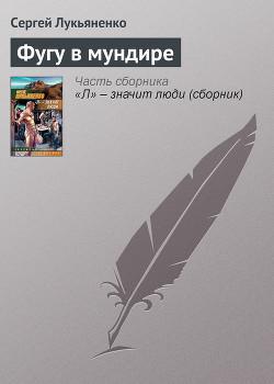 Фугу в мундире - Лукьяненко Сергей Васильевич
