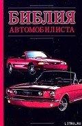 Библия автомобилиста - Прозоров Александр Дмитриевич