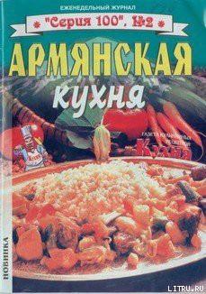 Армянская кухня - Автор неизвестен