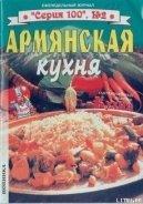 Читать книгу Армянская кухня