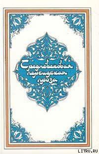 Багдадские воры - Автор неизвестен